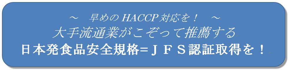 日本発食品安全規格