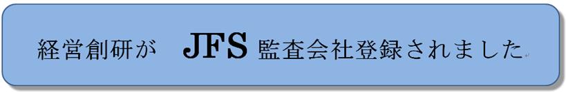 JFS監査会社