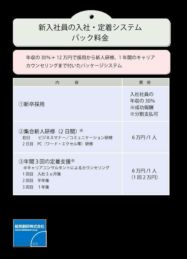 有料職業紹介パンフ3