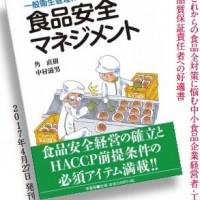 一般衛生管理による「食品安全マネジメント」