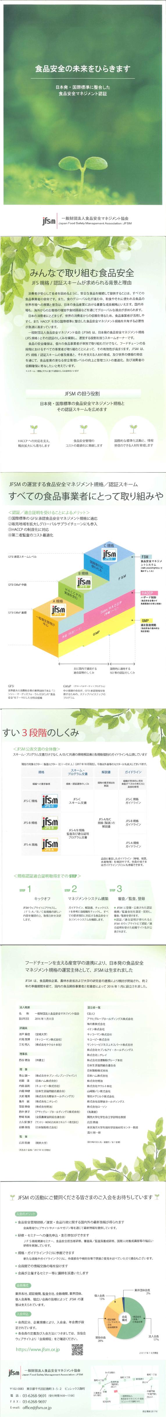 JFSMパンフレット